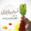 خیریه امام هادی ع
