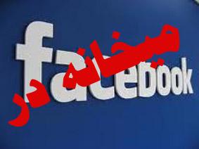 صفحه فیس بوک ما