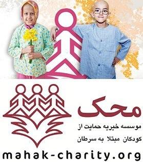 کمک به کودکان سرطانی